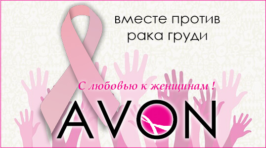 Avon против рака груди