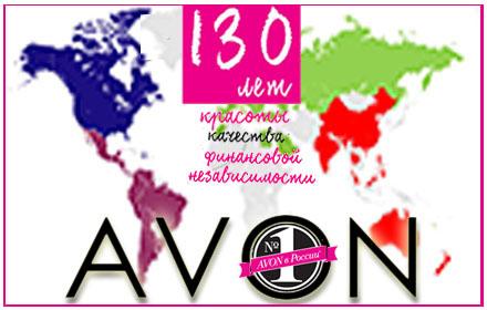 Avon 130 лет