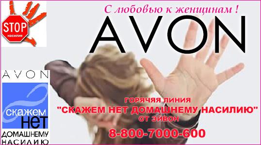 Эйвон против домашнего насилия