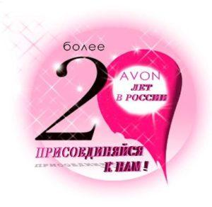 Эйвон в России более 20 лет