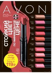 Обложка каталога Avon 01-2017