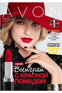 Обложка каталога Avon 02-2017