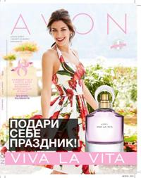 Обложка каталога Avon 03-2017