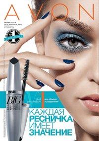 Обложка каталога Avon 05-2016