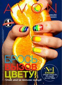 Обложка каталога Avon 07-2016