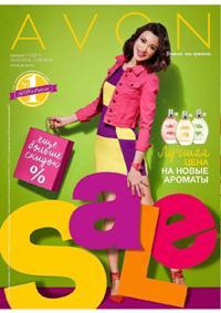 Обложка каталога Avon 11-2016