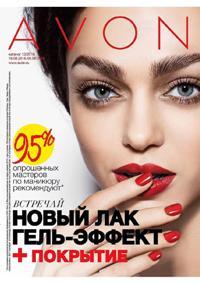 Обложка каталога Avon 12-2016