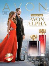 Обложка каталога Avon 13-2016