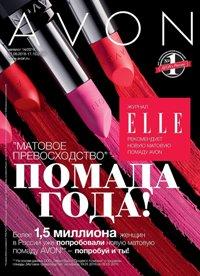 Обложка каталога Avon 14-2016