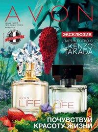 Обложка каталога Avon 15-2016