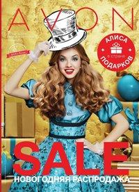 Обложка каталога Avon 16-2016