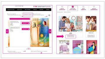 заказ товаров эйвон по электронному каталогу
